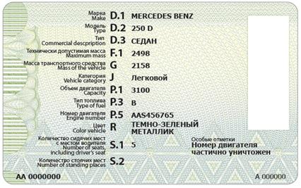 свидетельство о регистрации тс образец перевода